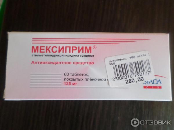 мексиприм инструкция по применению таблетки аналоги