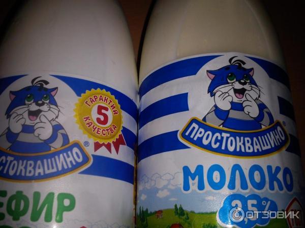 Молочная продукция простоквашино сайт