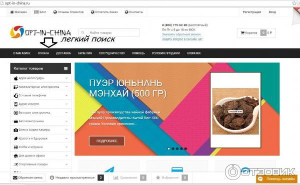df6f9a65e0f Отзыв о Opt-in-china.ru - оптовый интернет-магазин китайских товаров ...
