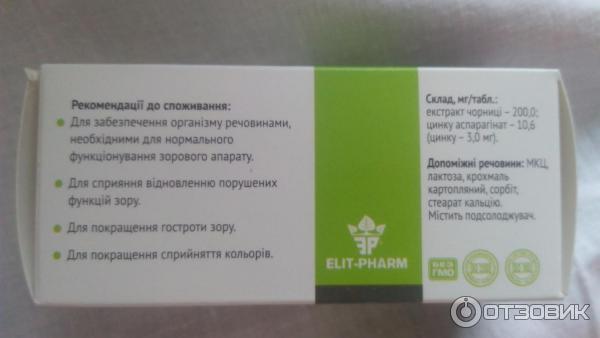 L-тирозин элит-фарм