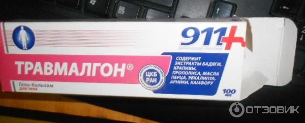 гель бальзам травмалгон 911 инструкция