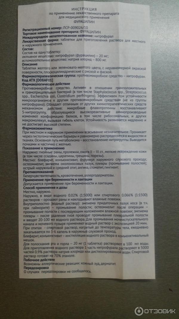 фурацилин димедроловые капли инструкция по применению цена