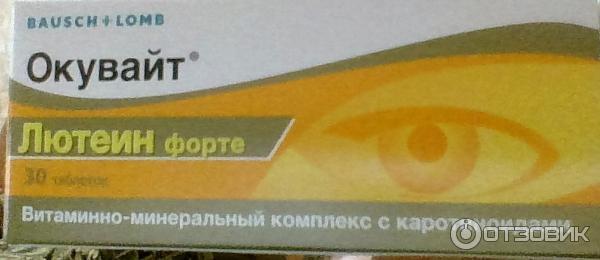 Витамины для глаз окувайт лютеин