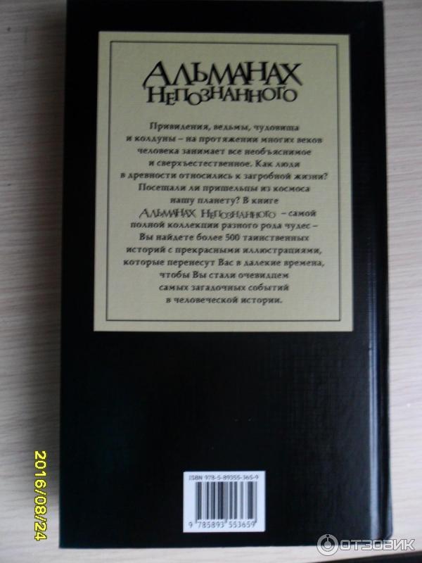альманах непознанного ридерз дайджест