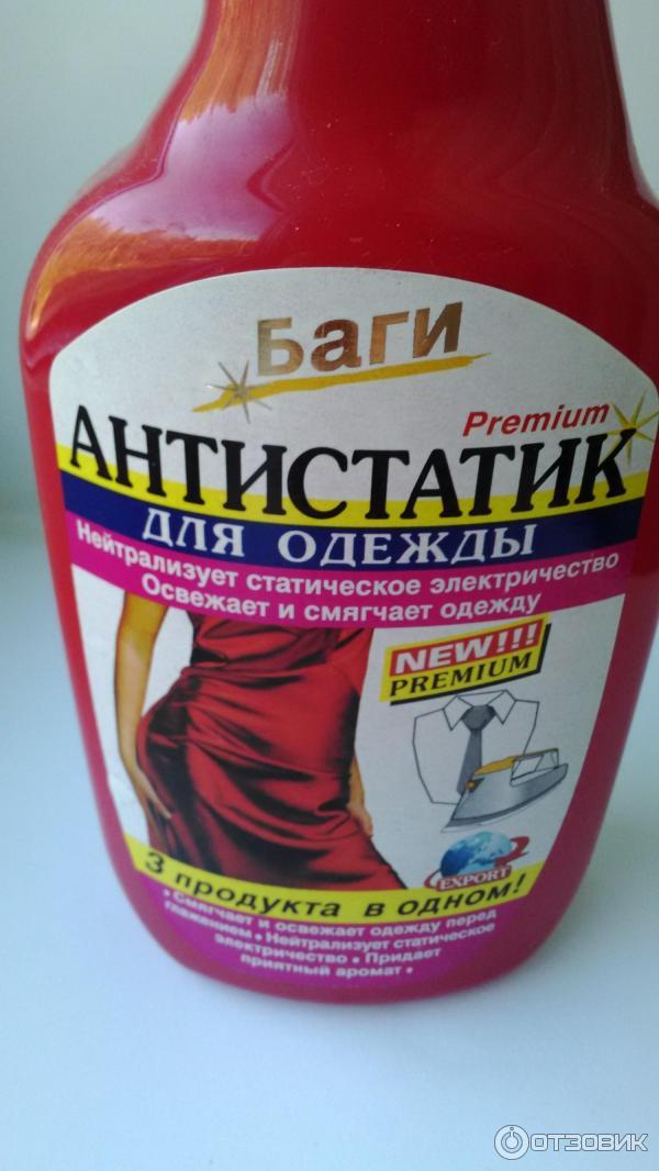 Как в домашних сделать антистатик 40