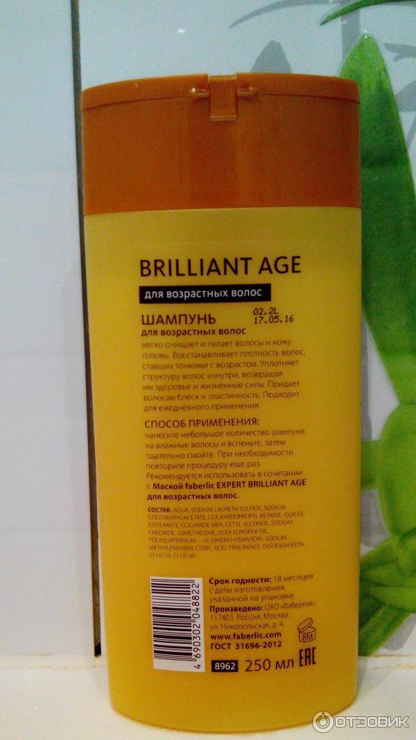 Шампунь фаберлик для возрастных волос отзывы