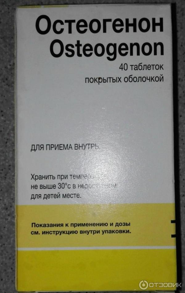 купить остеогенон инструкция по применению