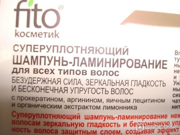 Шампунь восстановитель fito косметик