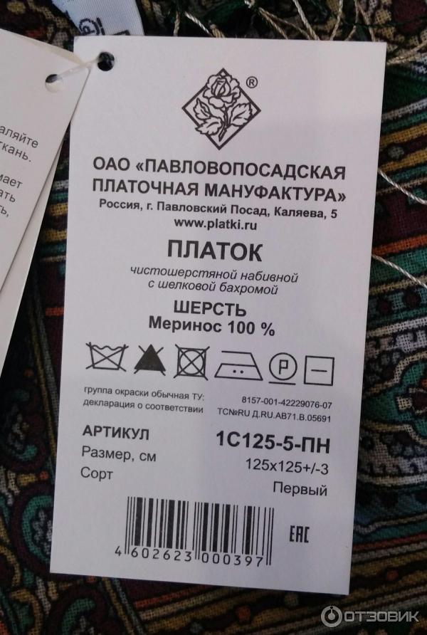e767bb134639 Отзыв о Павлопосадский платок