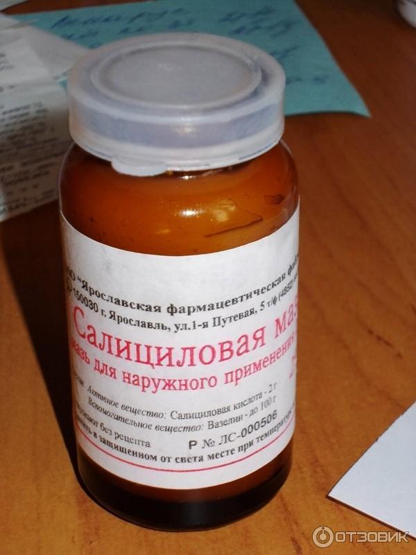 Салициловая мазь при беременности