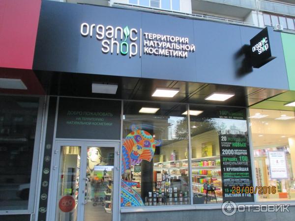 Магазины косметики органик шоп
