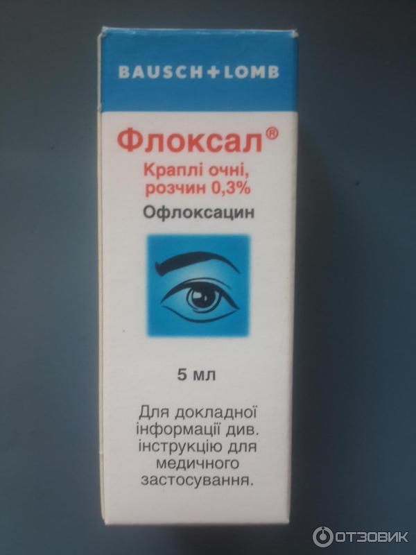 глазные капли флоксал цена и инструкция по применению