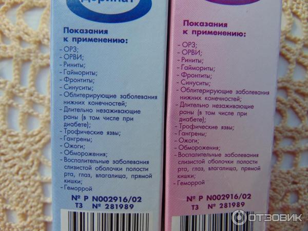 Деринат беременным при простуде 52