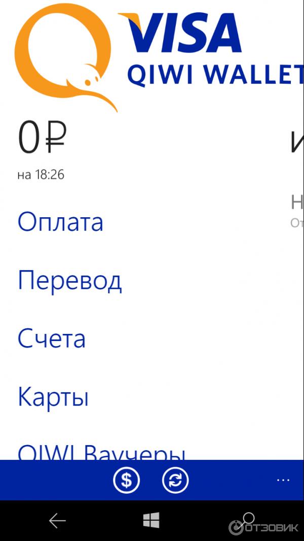 Qiwi кошелёк для windows 8 (версия 02)