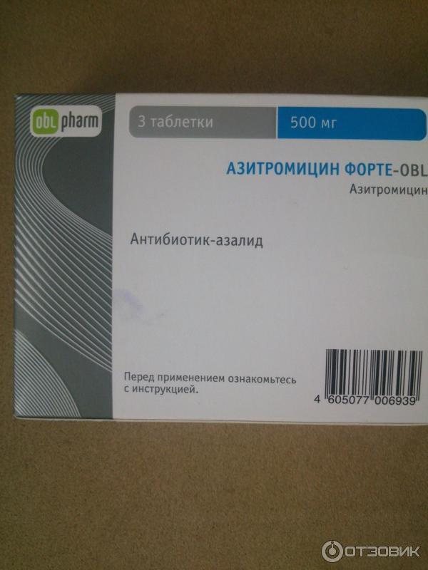 азитромицин форте инструкция по применению цена отзывы