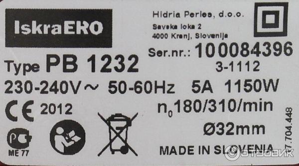 дрель perles pb 1232