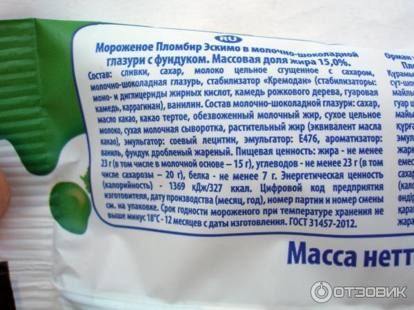 рецептура мороженого пломбир в глазури