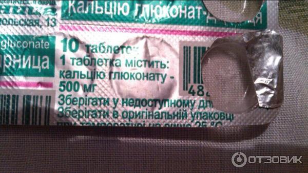 дарница кальция глюконат инструкция