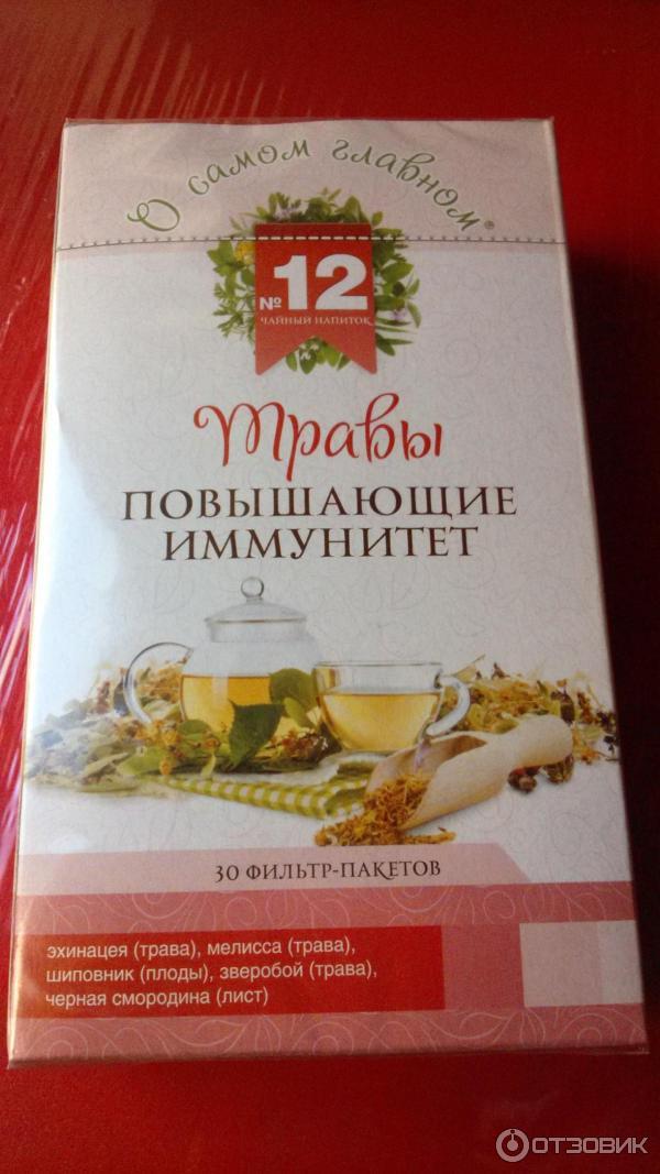 Чай для повышения иммунитета детей
