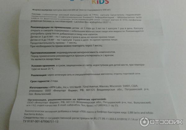 лбб кидс инструкция - фото 2