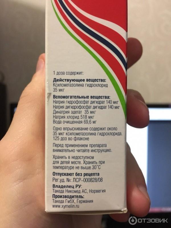 ксимелин инструкция по применению спрей детям