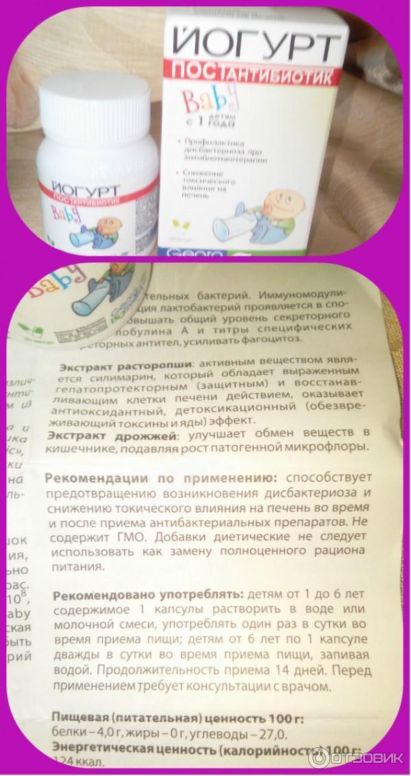 Об этом йогурте узнала случайно, обычно при приеме антибиотиков пью линекс или канадский йогурт