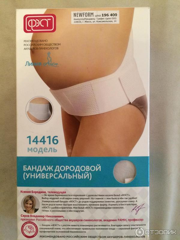 Бандаж фэст для беременных инструкция по применению 16