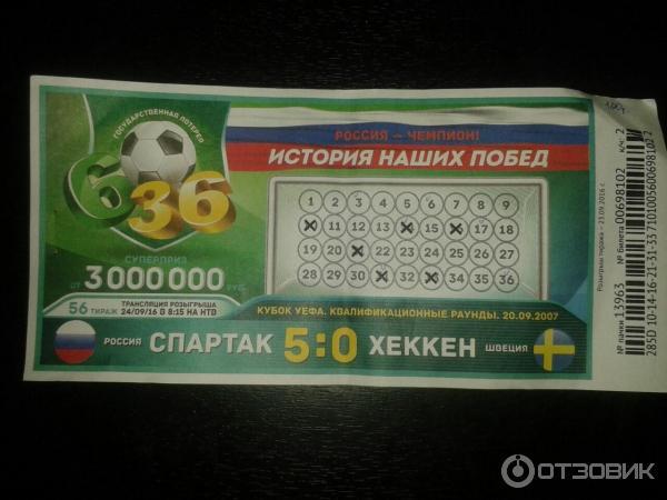 lotereya-6-iz-36-otzivi