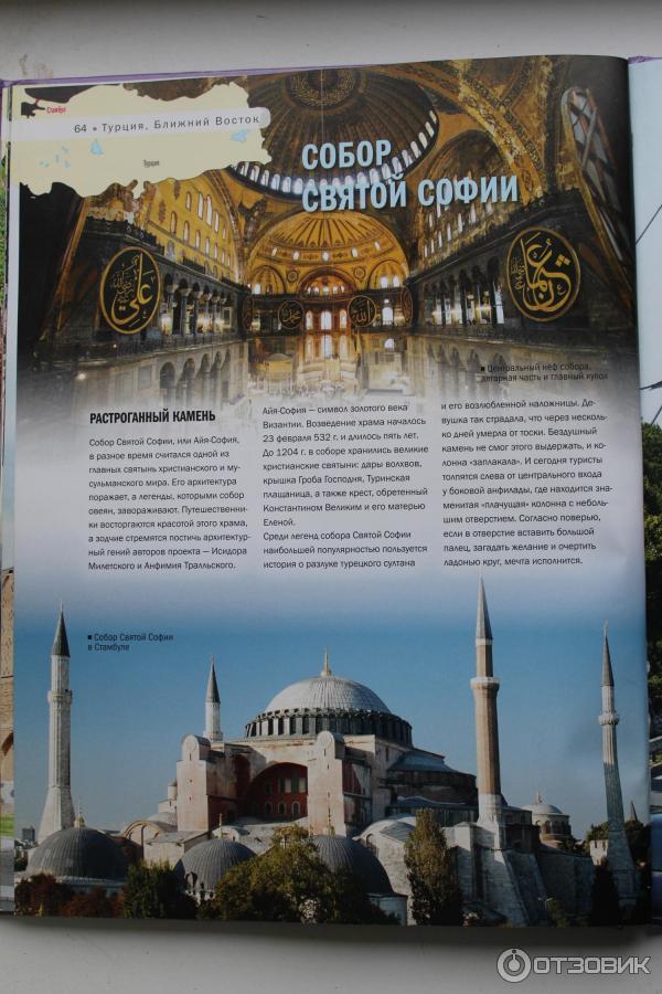 Турция 2017 форум