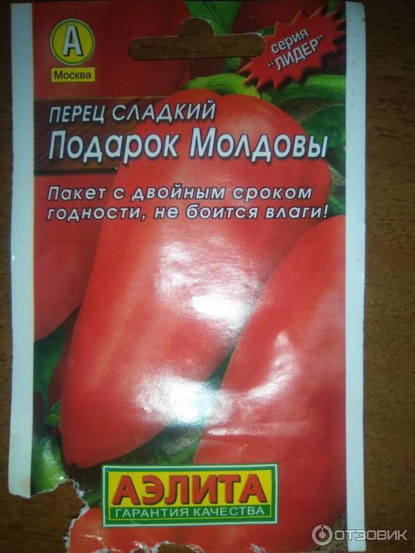 Сорта перца сладкого подарок молдовы