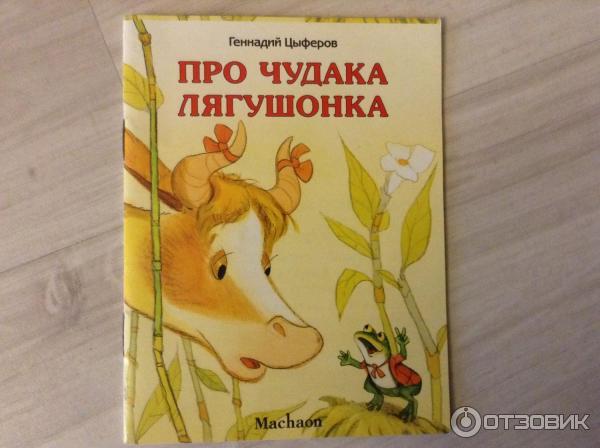 покупаем смешная сказка цыферов читать с картинками эскиз для