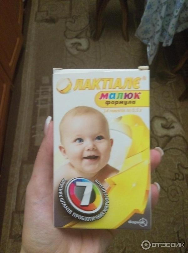 лактиале малюк инструкция по применению