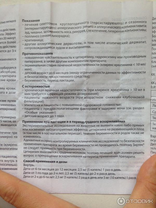 коттеджей отзыв о каплях клиранс игра России