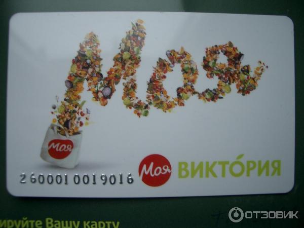 Московские магазины виктория на карте
