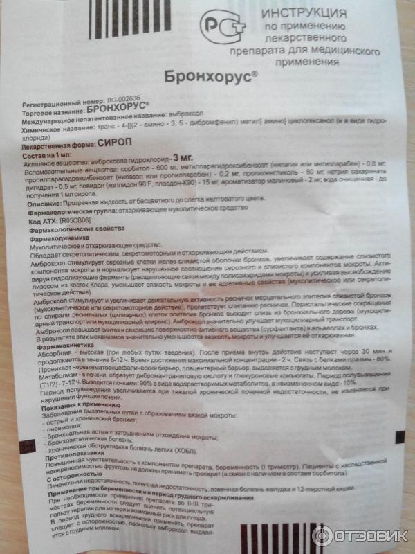 бронхорус сироп инструкция по применению для детей