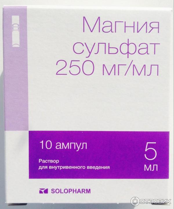 Сульфат магнезии при беременности для чего
