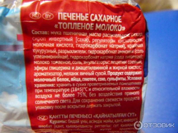 Растительное масло в печенье любятово вредно