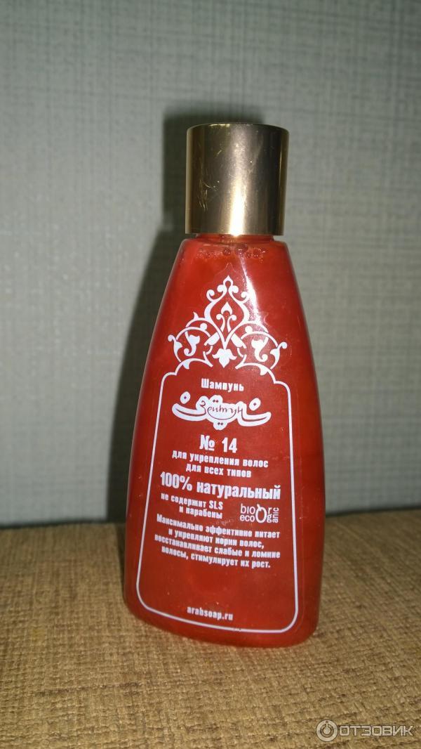 Шампунь для волос зейтун 14