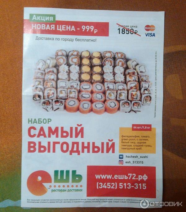 Самые вкусные суши в тюмени отзывы 2016