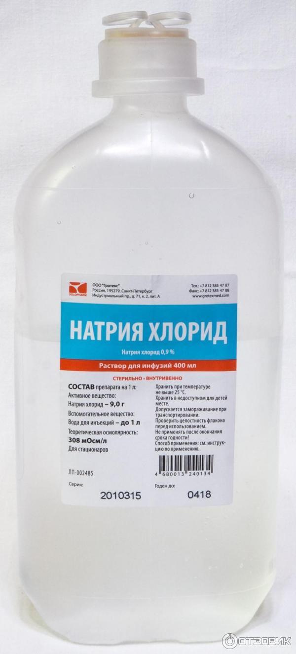 Раствор натрия хлорида для беременных 48