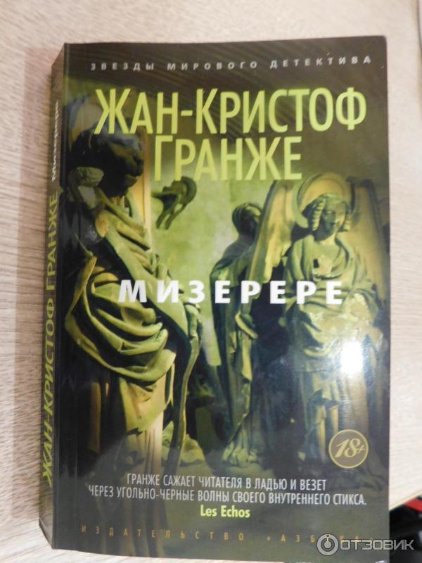 ГРАНЖЕ ЖАН КРИСТОФ МИЗЕРЕРЕ СКАЧАТЬ БЕСПЛАТНО