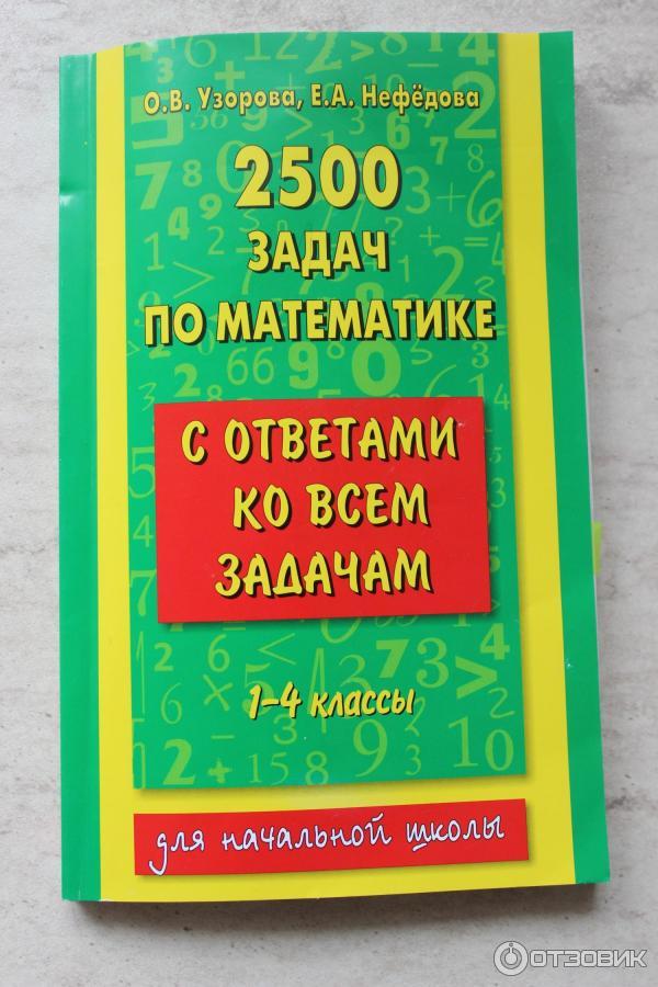Решебник по математике 2500 задач 4 класс