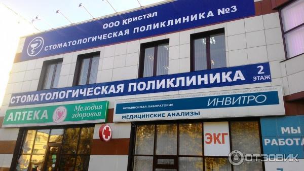 Стаматологическая клиника в городе ставрополь