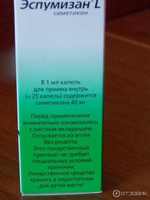 одежки для эспумизан эль инструкция по применению термобелье синтетическое