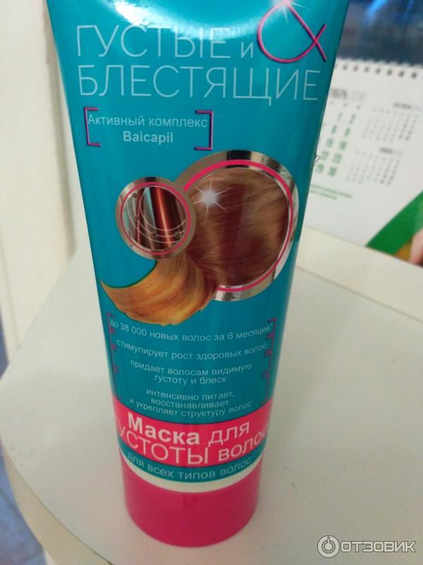 Маски с витаминами для волос для густоты и роста волос в домашних условиях