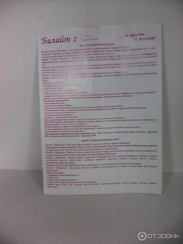 Билайт в аптеках москвы цены