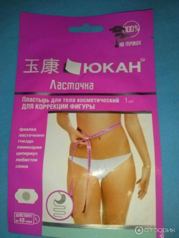 Пластырь для похудения - jladyru
