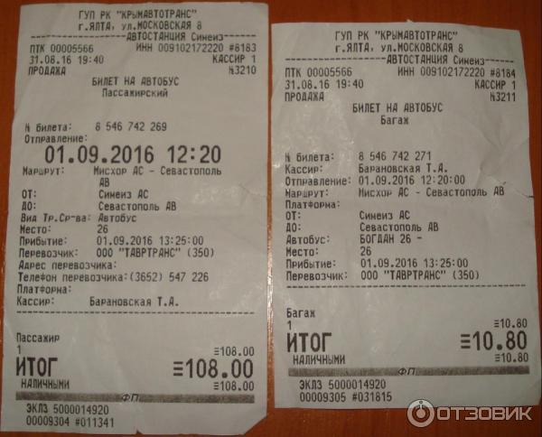Сколько стоит билет на автобус в санкт петербурге 2018
