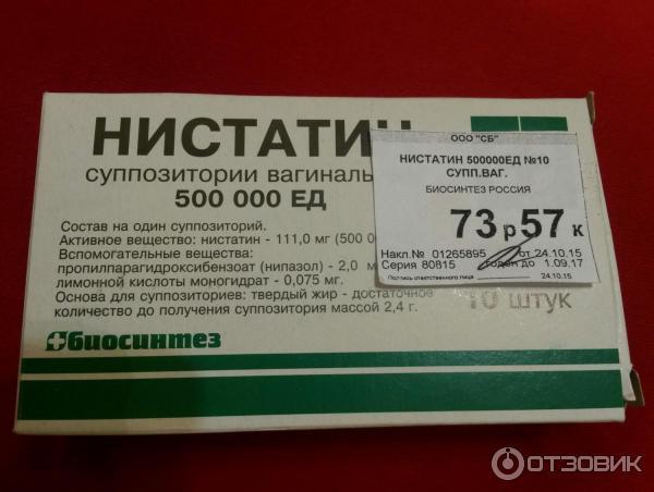 skolko-stoyat-vaginalnie-svechi-nistatin