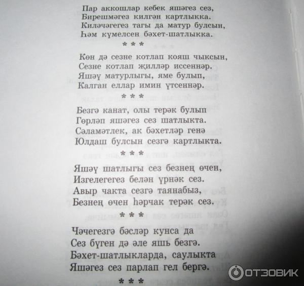 Поздравление никах на татарском языке своими словами 36